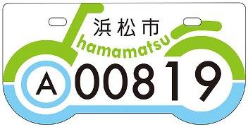 license_plate-hamama