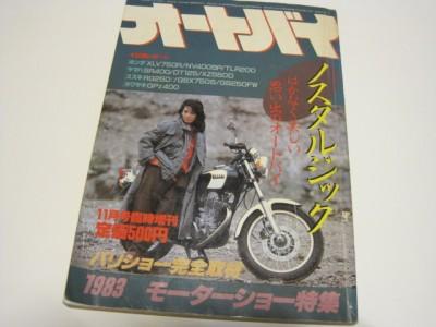 オートバイ誌別冊1984