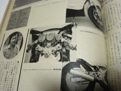 RG250gama article1