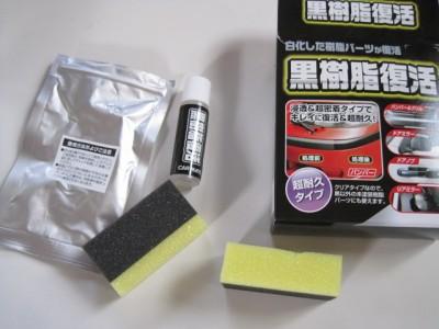 黒樹脂復活剤