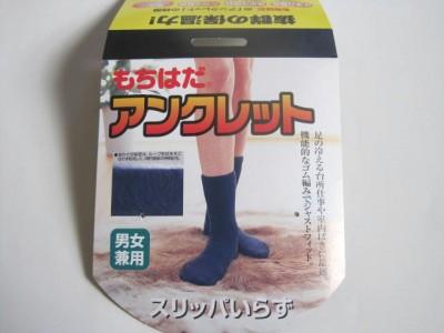 moti-socks0
