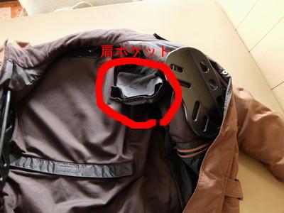 バイクウエア-肩パッドのポケット