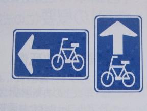 自転車標識 一方通行