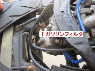 バイク上のガソリンフィルター