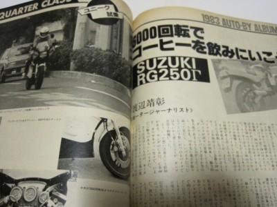 雑誌 RF250γ